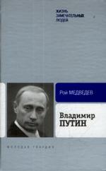 Владимир Путин. Издание второе