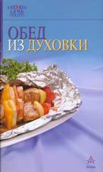 Обед из духовки. 5-е издание