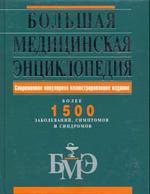 Большая медицинская энциклопедия (+CD)