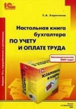 Настольная книга бухгалтера по учету и оплате труда