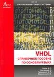 VHDL: Справочное пособие по основам языка