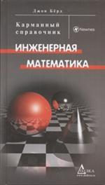 Инженерная математика: Карманный справочник