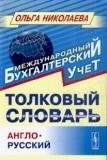 Толковый англо-русский словарь основных терминов финансового и управленческого учета