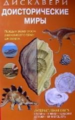 Доисторические миры
