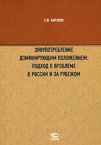 Злоупотребление доминирующим положением. Подход к проблеме в России и за рубежом