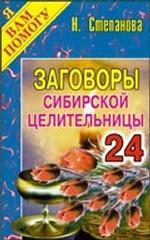 Заговоры сибирской целительницы - 24