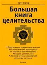 Большая книга целительства