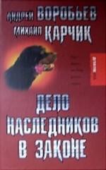 Скачать Дело наследников в законе бесплатно А.И. Воробьев,М. Карчик