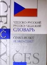 Чешско-русский словарь. Русско-чешский словарь