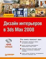 Дизайн интерьеров в 3ds Max 2008 (+ DVD-ROM)