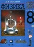 Физика. 8 класс. Учебник для общеобразовательных учреждений