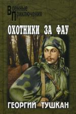 Охотники за ФАУ: Роман