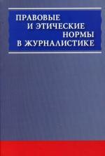Правовые и этические нормы в журналистике. 2-е издание