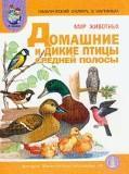 Мир животных: тематический словарь в картинках. Книга 2. Домашние и дикие птицы средней полосы