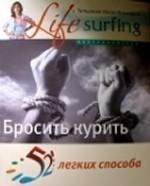 52 легких способа бросить курить