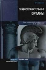 Читать онлайн правоохранительные органы учебник божьев