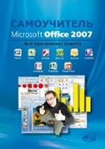 Microsoft Office 2007. Все программы пакета: Word, Excel, Access, Powerpoint, Publisher, Outlook, Onenote