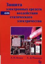 Защита электронных средств от воздействия статического электричества. 2-е изд. Кечиев Л.Н., Пожидаев Е.Д
