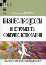 Бизнес-процессы. Инструменты для совершенствования. 5-е издание