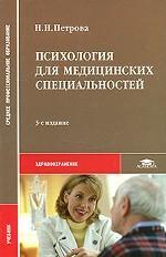 Психология для медицинских специальностей