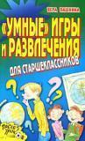 """""""Умные"""" игры и развлечения для старшеклассников"""