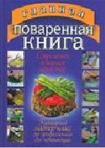 Главная поваренная книга.Все о современном поварском искусстве