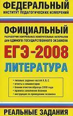 ЕГЭ 2008. Литература. Реальные задания