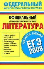 Литература. ЕГЭ-2008. Реальные задания