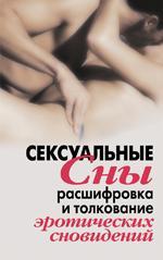 Сексуальные сны. Расшифровка и толкование эротических сновидений