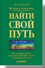 Маленькая зеленая книга: найти свой путь. Как говорить, писать, выступать, убеждать, влиять и продавать свои идеи