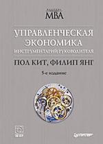 Управленческая экономика. Инструментарий руководителя. 5-е изд