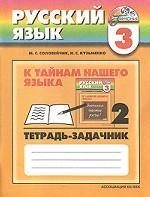 К тайнам нашего языка. Русский язык: тетрадь-задачник. Часть 2, 3 класс