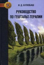 Руководство по гештальт - терапии. 2-е изд