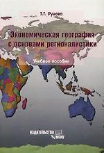 Экономическая география с основами регионалистики