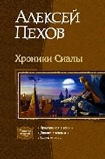 Хроники Сиалы (трилогия)