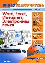 Видеосамоучитель. Word. Excel. Интернет. Электронная почта (+ CD-ROM)