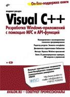 Visual C++. Разработка Windows-приложений с помощью MFC и API-функций (+CD)
