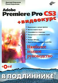 Adobe Premiere Pro CS3 + СD
