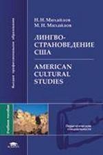 Лингвострановедение США American Cultural Studies
