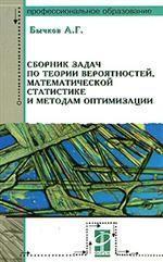 Сборник задач по теории вероятностей, математической статистики и методам оптимизации