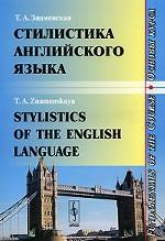 Стилистика английского языка. Основы курса / Stylistics of the English Language. Fundamentals of the Course