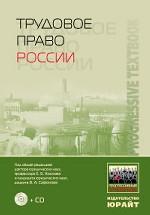 Трудовое право России (+CD)