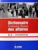 Французско-русский словарь по бизнесу