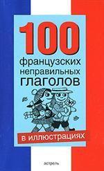 100французских неправильных глаголов