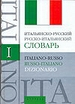 Итальянско-русский. Русско-итальянский словарь. Около 60 000 слов и словосочетаний