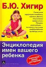 Энциклопедия имен вашего ребенка