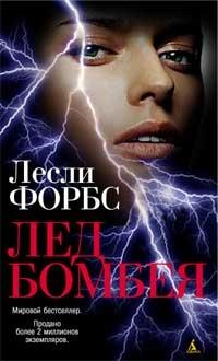 Лед Бомбея. Роман
