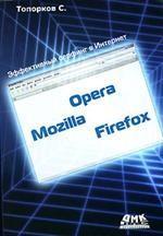 Opera, Mozilla, Firefox. Эффективный серфинг в Интернет