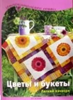Цветы и букеты. Легкий пэчворк