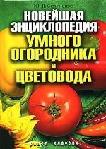 Новейшая энциклопедия умного огородника и цветовода